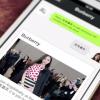 Burberry, Yeni Koleksiyonunu WeChat'te Yayınladı