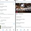 Twitter'da Keşfetme Dönemi