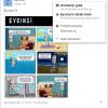 Gizlemek Görecelidir… En Azından Facebook'ta!